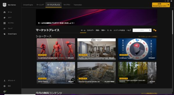 Epic Games Launcher Unreal Engine Marketplace